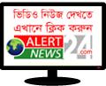 alertnews-tv1